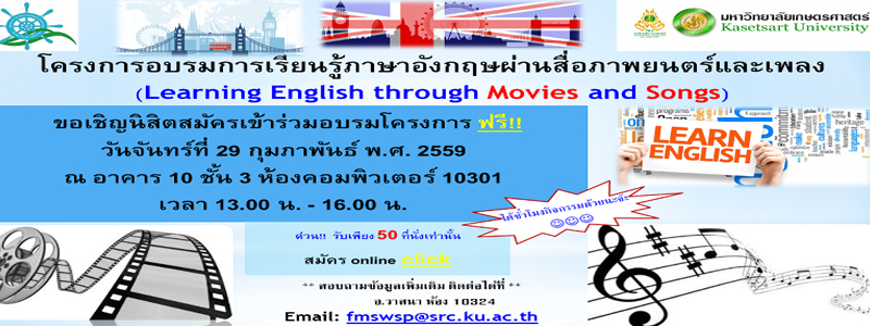 ���ԭ��������ç���ͺ��������¹��������ѧ��ɼ�ҹ�����Ҿ¹��� ����ŧ (Learning English through Movies and Songs)